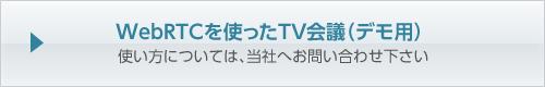 WebRTCを使ったTV会議(デモ用)
