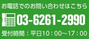 お電話でのお問い合わせはこちら0120-309-509